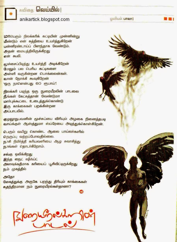 கவிதைகள் - இணையத்தில் ரசித்தவை IMAG0132