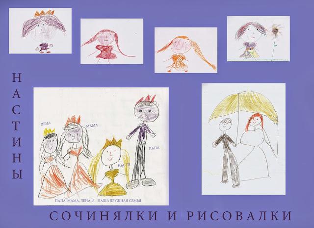 обложка Настиных сочинялок и рисовалок.