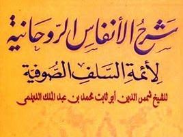 تحميل كتاب :  شرح الأنفاس الروحانية لأئمة السلف الصوفية