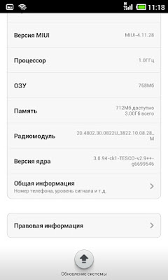 HTC-Incredible-S MIUI 4.11.28