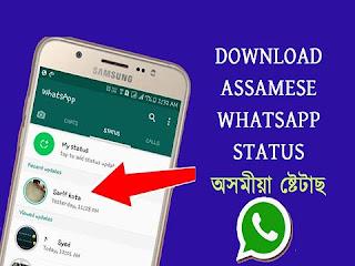 Assamese Whatsapp Status Download | Assamese Sad Status for Whatsapp
