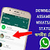 Assamese Whatsapp Status Download | Assamese Sad Status for Whatsapp