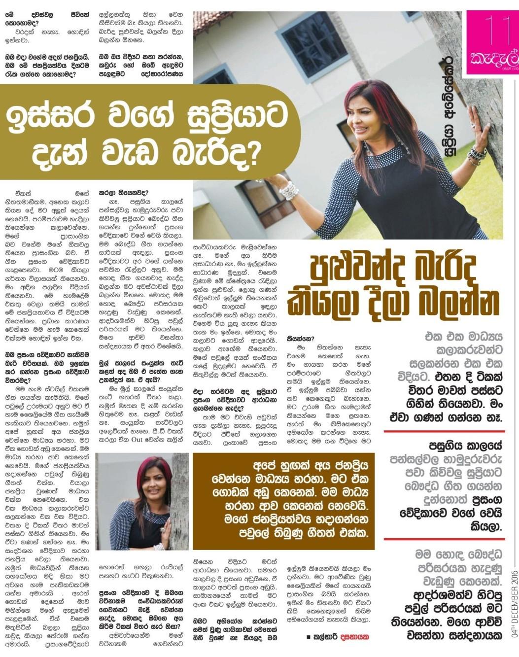 Chat with Supriya Abeysekara