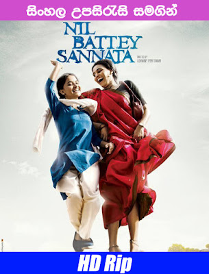 Nil Battey Sannata 2015 Hindi full movie watch online with sinhala subtitle