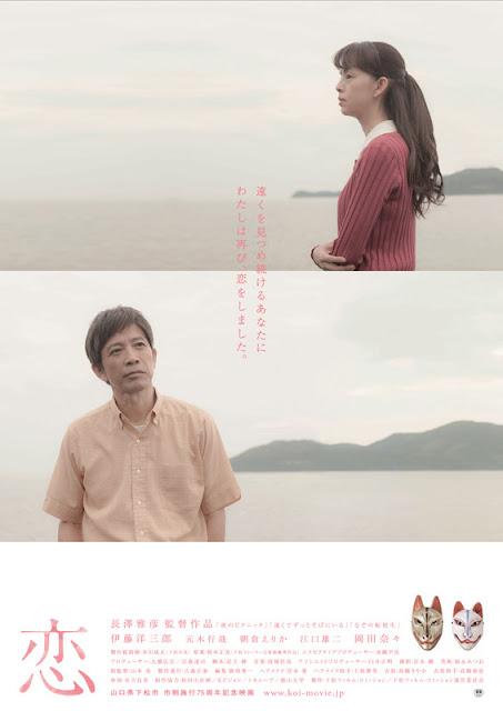 Sinopsis Koi / 恋 (2016) - Film Jepang