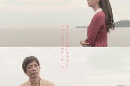 Koi / 恋 (2016) - Japanese Movie