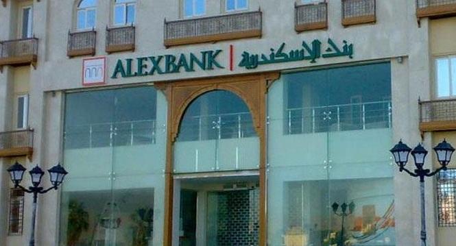 بنك الاسكندرية يفتح باب التقديم على وظائف البنك للخريجين - سجل الان