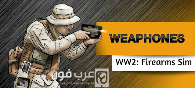 تحميل لعبة الأسلحة Weaphones WW2 مهكرة مجانا للاندرويد