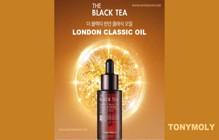 TONYMOLY THE BLACK TEA LONDON CLASSIC OIL: RESEÑA