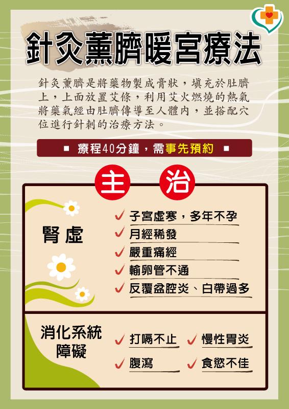 吉安中醫診所: 針灸薰臍暖宮療法