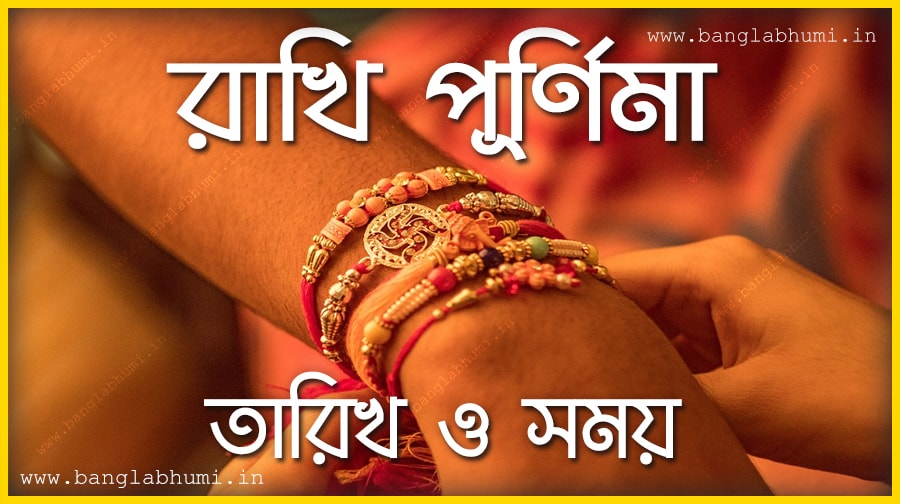 2018  Rakhi Purnima Date & Time in India, 2018 Bengali Calendar
