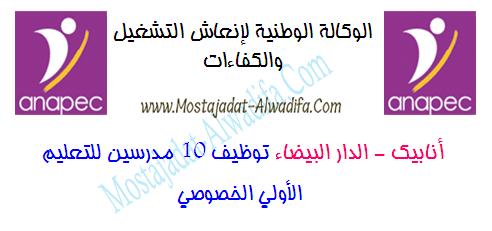 أنابيك - الدار البيضاء توظيف 10 مدرسين للتعليم الأولي الخصوصي