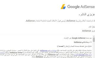 لقد تم تحديث أحكام وشروط AdSense. يُرجى قبول الأحكام الجديدة لمتابعة استخدام AdSense.