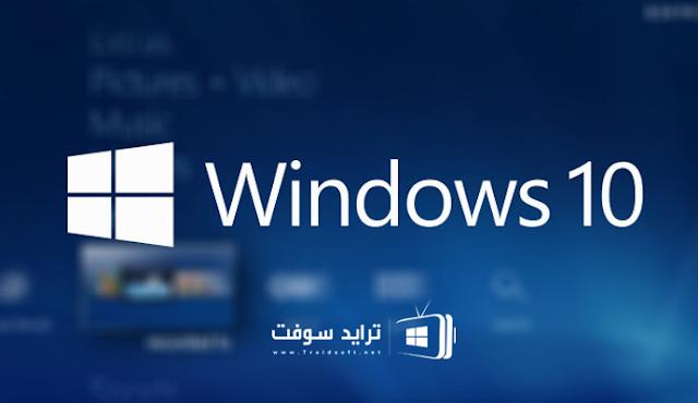 تحميل الويندوز 10 بروابط مباشرة دون الحاجة إلى أداة مايكروسوفت