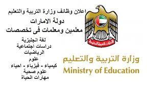 وظائف شاغرة فى وزارة التربية والتعليم فى الإمارات 2018