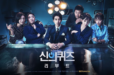Download Drama Korea God's Quiz Reboot Subtitle Indonesia