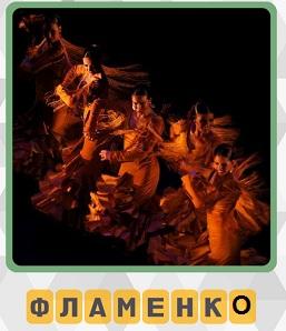 600 слов женщины танцуют фламенко на 6 уровне