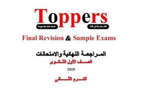 مذكرة المراجعة النهائية والامتحانات لغة انجليزية للصف الاول الثانوى الترم الثانى 2020 – فريق Toppers