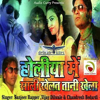 Holiya Me Sali Khelat Tani Khela - Sanjeev Rapper Bhojpuri Holi Song music album