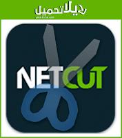 تحميل برنامج NetCUT 2017