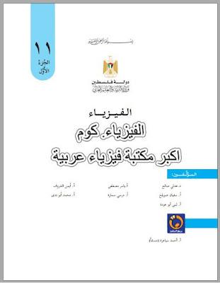 كتاب الفيزياء للصف الحادي عشر علمي pdf الجزء الاول