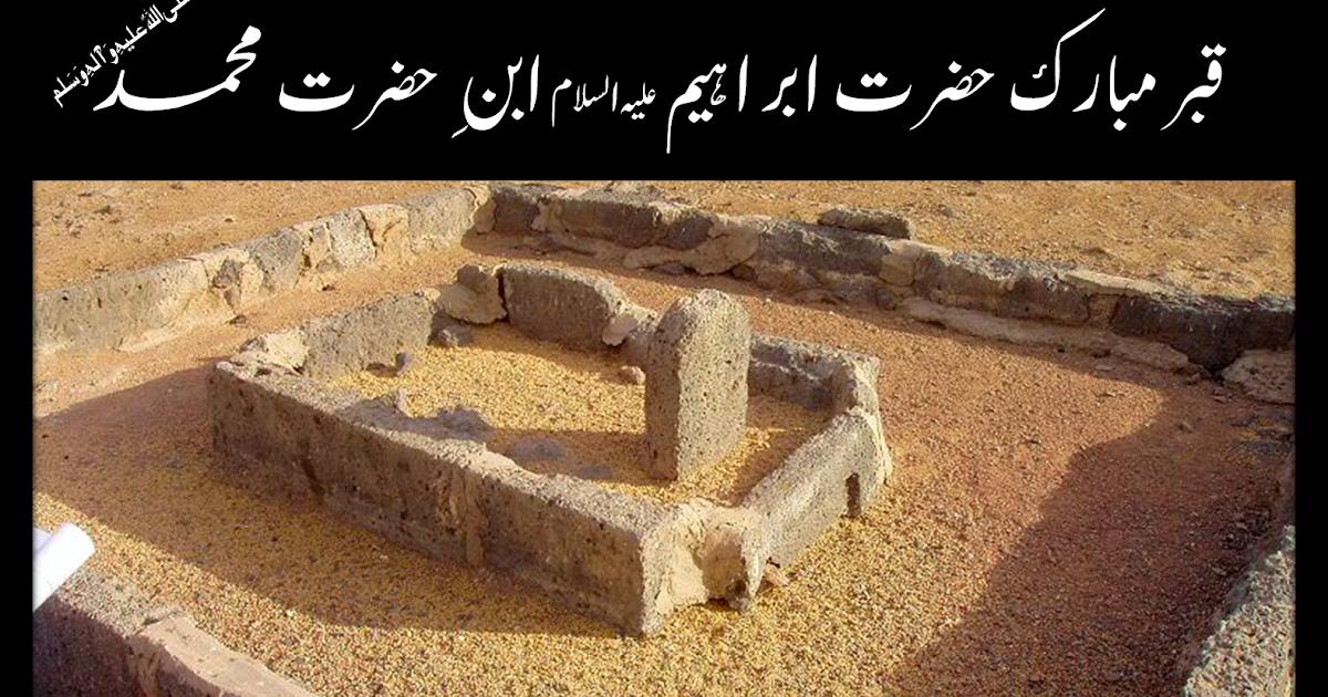 Grave Of Hazrat Ibraheem (A.s) Son Of Hazrat Muhammad ...