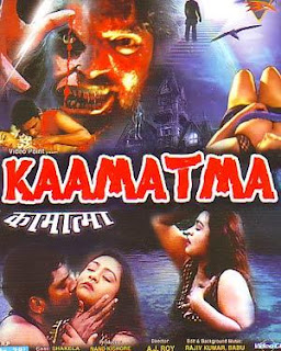 Watch Kaamathma Telugu Movie Online
