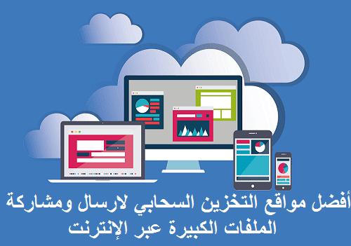 أفضلة مواقع ةالتخزين السحابي لارسال ومشاركة الملفات ةالكبيرة عبرة الإنترنت