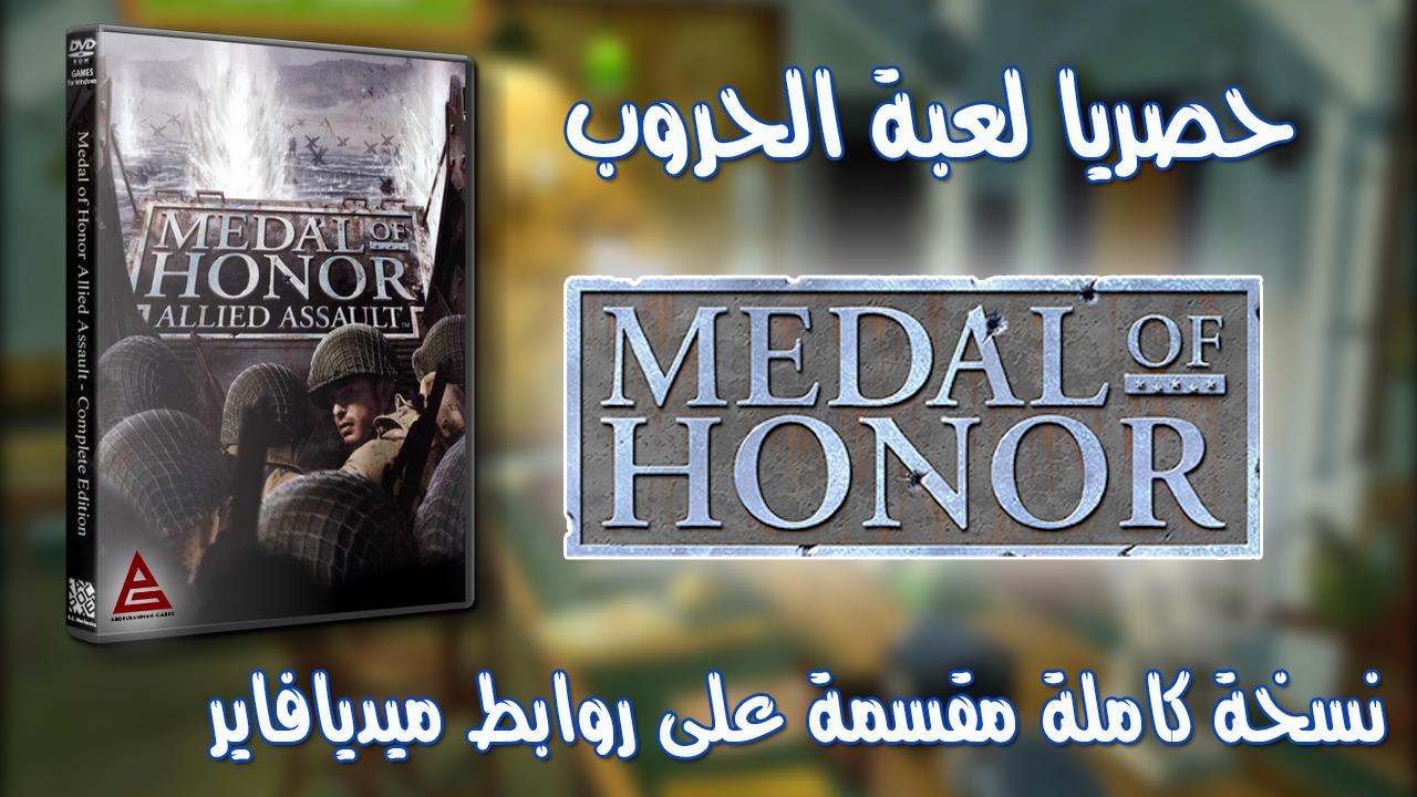 تحميل لعبة Medal Of Honor Allied Assault كاملة على ميديافاير