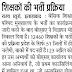 51 जनपदों में चलेगी 12460 शिक्षकों की भर्ती प्रक्रिया, सभी बीएसए ने विज्ञापन किया जारी