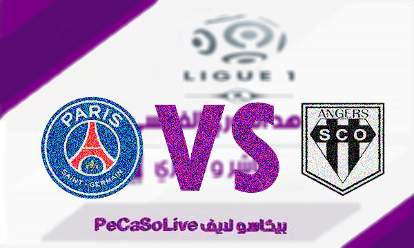 مشاهدة مباراة باريس سان جيرمان وانجيه بث مباشر 5-10-2019 Paris Saint Germain vs Angers live