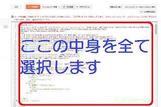 BloggerのHTML編集画面