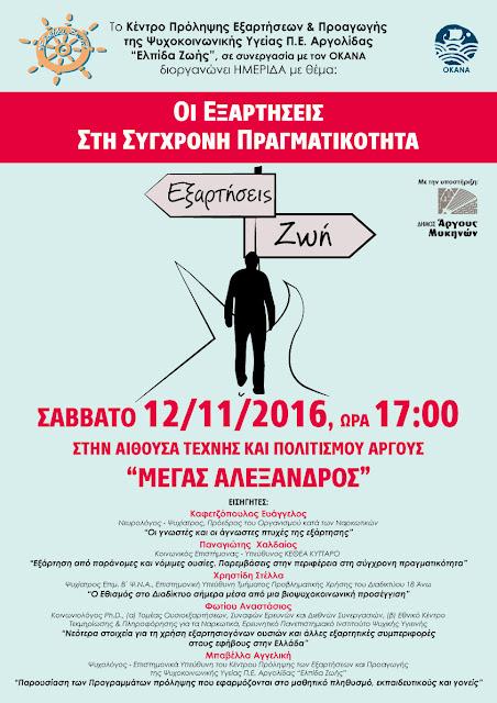 """Ημερίδα στο Άργος με θέμα: """"Οι εξαρτήσεις στην σύγχρονη πραγματικότητα"""""""