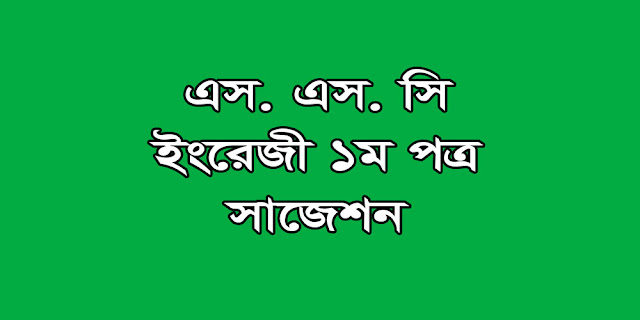 ssc english 1st paper suggestion, exam question paper, model question, mcq question, question pattern, preparation for dhaka board, all boards