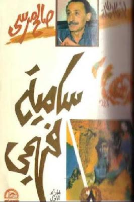 تحميل كتاب سامية فهمي - الجزء الأول pdf لـ صالح مرسي