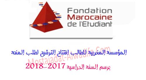 المؤسسة المغربية للطالب افتتاح الترشيح لطلب المنحة برسم السنة الدراسية 2017-2018