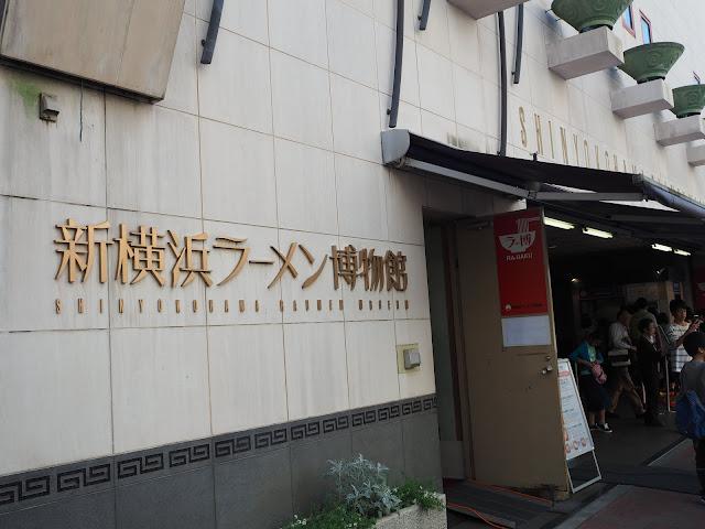 Shin Yokohama Ramen Museum. Best Ramen Tokyo. Tokyo Consult. TokyoConsult.