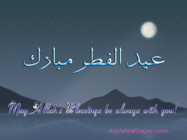 Eid Mubarak In Advance Wishes
