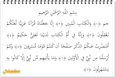 Arab dan terjemahannya dalam bahasa Indonesia lengkap dari ayat  Surah Az-Zukhruf dan Artinya