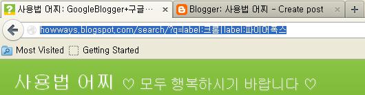 구글블로그 사용법: 복수 라벨 검색 - 또는(OR) 검색