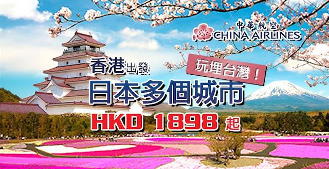 暑假仲有!日本+台灣【一票兩地】香港飛 日本 HK1,898起(連稅) - 中華航空