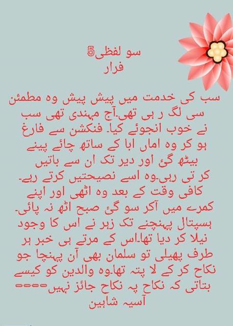 Farar by Aasia Shaheen (So lafzi Afsana)