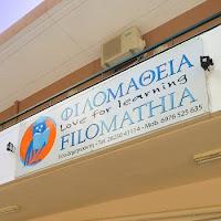 """Σεμινάριο Σπειροειδούς Θεραπείας διοργανώνει το Κέντρου Διά Βίου Μάθησης """"Φιλομάθεια"""""""