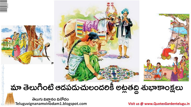 Atla taddi greetings wishes images in telugu