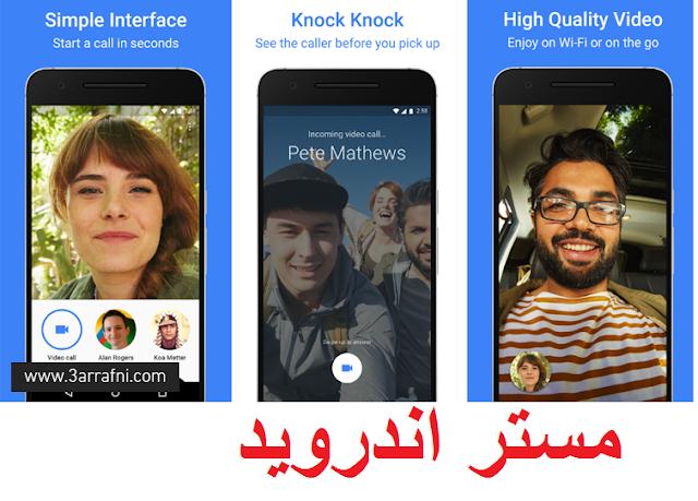 تحميل برنامج جوجل Duo الجديد لمكالمات الفيديو 2018 مجانا رابط مباشر