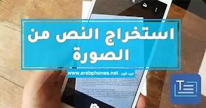 تطبيق استخراج النص من الصورة يدعم اللغة العربية للاندرويد