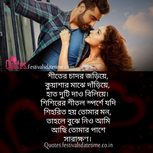 Bangla Instagram Love Status share