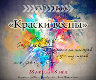 http://vk.com/scrapsschool?w=wall-43519997_2340%2Fall