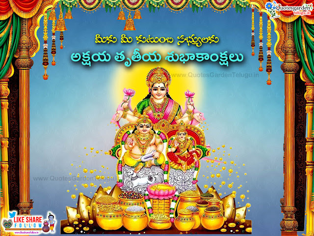 akshaya triteeya wishes greetings in telugu