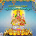 Akshaya Tritiya 2018 wishes greetings in telugu
